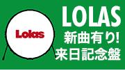 LOLAS、新曲含む来日記念盤発売決定 先行予約・新曲プレミア公開スタート