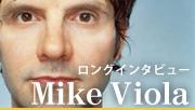 Mike Viola インタビュー